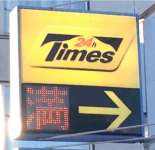 タイムズカーレンタルの看板