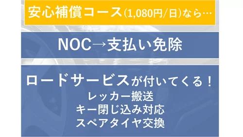安心補償コースならNOCが支払い免除&ロードサービス付き
