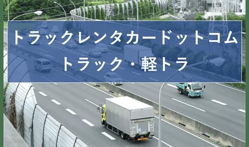 トラックレンタカードットコムのトラック・軽トラ