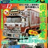 トラック魂(トラック スピリッツ)Vol.53【2017/10/18】デコトラの原点特別編 個性が炸裂した黎明期の傑作車輛たち