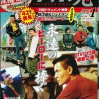 トラック魂(トラック スピリッツ)Vol.54【2017/1/17】永遠のヒーローに捧ぐ 星桃次郎グラフィティ
