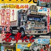 トラック魂(トラック スピリッツ)Vol.57【2018/2/17】特集:モデル別に振り返る日野トラック進化論 時代を彩った日野ベースの名車たち