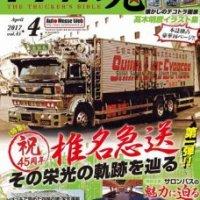 トラック魂Vol.45特集:祝!椎名急送45週年その栄光の軌跡を辿る