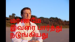 மரணத்தை வென்ற மாவீரன் | Michael Crossland – A true inspiration | inspirational video tamil