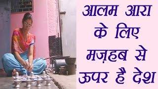 Alam Ara From Varanasi is a true Inspiration of Communal Harmony । वनइंडिया हिंदी