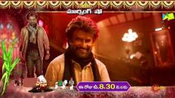 Petta – Movie Promo | 15 Jan 2021 @08.30AM | Gemini TV