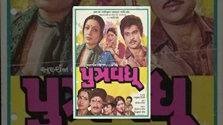 Putra Vadhu – Gujarati Movies Full