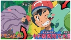 ALL OF ASH'S POKEMON RETURN IN THE POKEMON SUN & MOON ANIME?