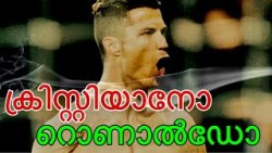 Cristiano Ronaldo the true inspiration story (Malayalam)