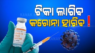 COVID Vaccination To Start From Tomorrow