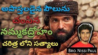 Apostle Paul Death Secret | Telugu Christian Message | Nissi | True Inspiration