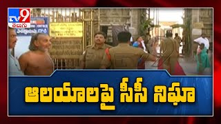 Police, temple committees mull ways to guard places of worship – TV9