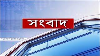 DD Bangla Live News at 2:00 PM : 16-06-2020