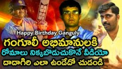 Sourav Ganguly life story is a true inspiration to Young Cricketers|| Ganguly Birthday Special Video
