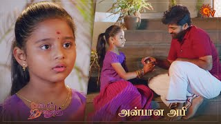 Abiyum Naanum – Ep 57 | 29 Dec 2020 | Sun TV Serial | Tamil Serial
