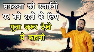 Inspirational Stories in Hindi Motivational Videos | Life changing Video by PraveenJainKochar Story