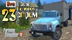 Стрим – ч23 Farming Simulator 2015