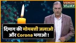 Corona Lockdown में 5 April की  रात 9 बजकर 9 मिनट पर दिमाग की बत्ती जरूर जलाइए |ABP Uncut
