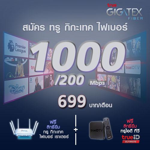 tol-promotion-1000-200mbps-699