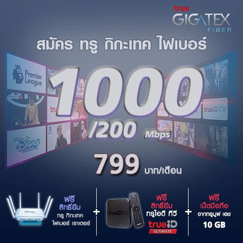 tol-promotion-1000-200mbps-799