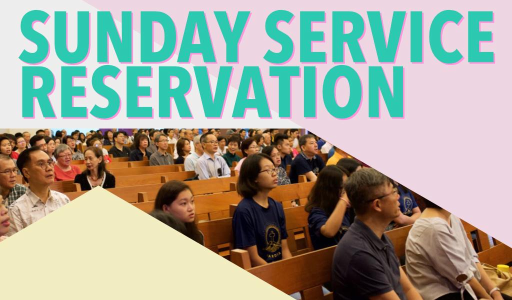 Sunday Service Reservation