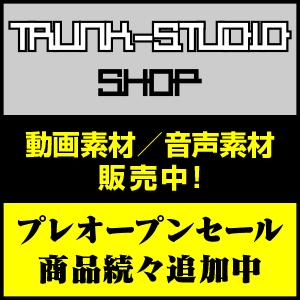 TRUNK-STUDIO SHOP プレオープン中!