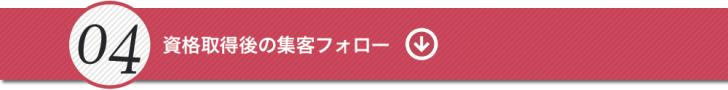6point_04