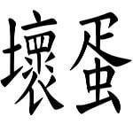 english chinese translator