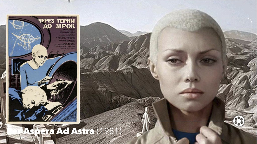 Per-Aspera-Ad-Astra-Lobby-Card-Main.jpg