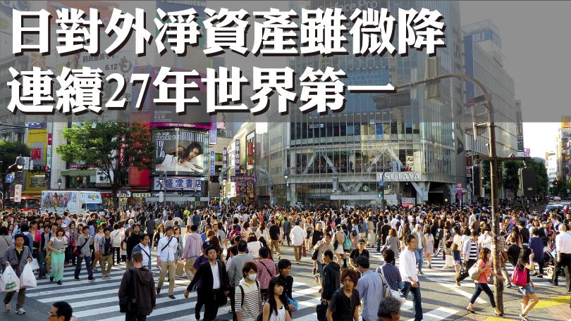 【今日本頭條】日對外淨資產雖微降 連續27年世界第一 - 卓傑日本不動產