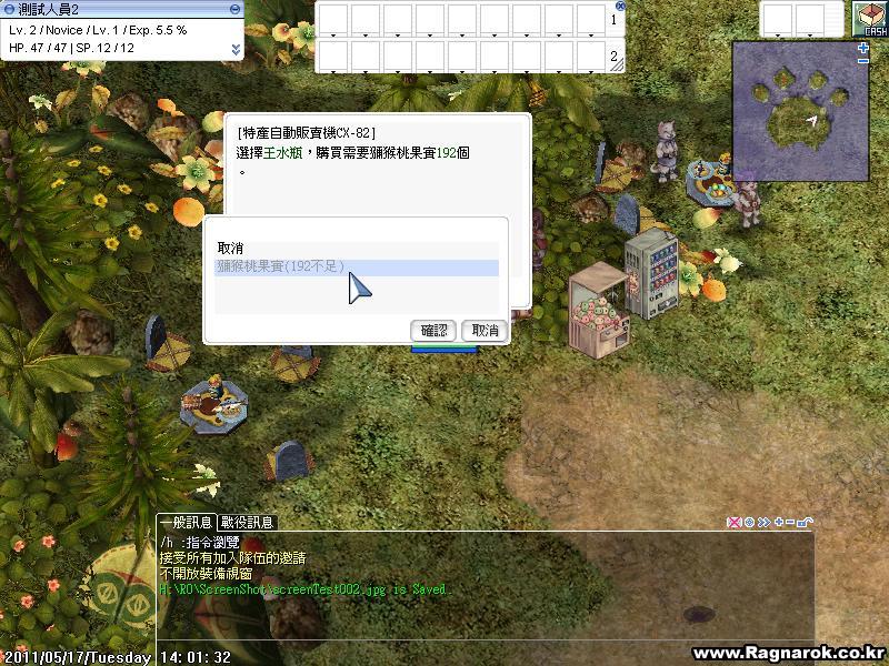 【情報】貓咪島可附魔之武器清單 @RO 仙境傳說 Online 精華區 - 巴哈姆特