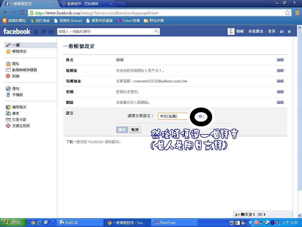 【FB】改名的小技巧 - Silent2232的創作 - 巴哈姆特