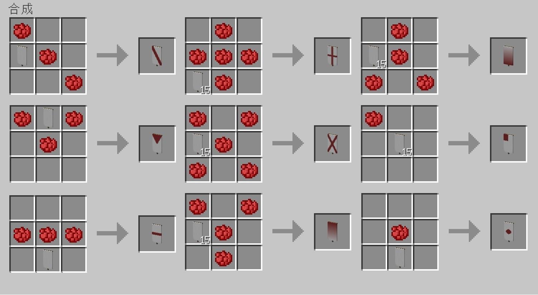【情報】1.8旗幟染色法 @Minecraft 我的世界(當個創世神) 哈啦板 - 巴哈姆特