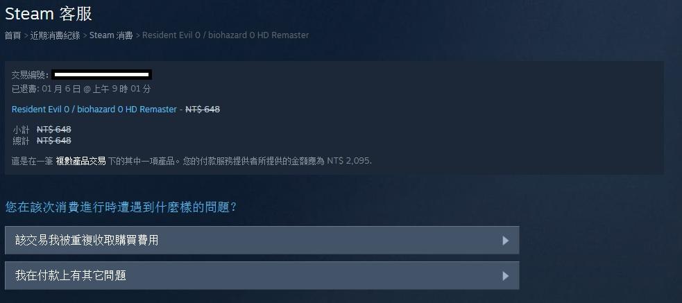 【情報】Steam推出新退款政策和新客服網站 @Steam 綜合討論板 哈啦板 - 巴哈姆特