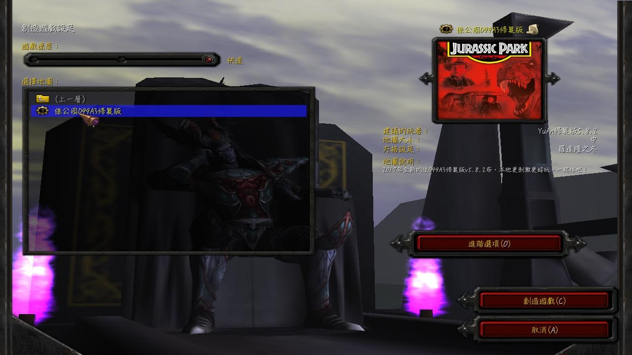 【情報】正版圖-侏儸紀公園D99之A3未來版本分享+遊戲功略+所有劇情+裝備合成 @魔獸爭霸 哈啦板 - 巴哈姆特