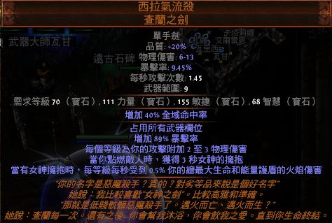 【心得】3.3 冠軍 女神劍元素閃打 @流亡黯道 Path of Exile 哈啦板 - 巴哈姆特