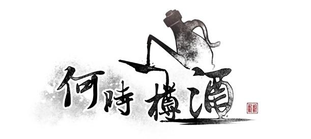 【心得】【幫會花絮】何時一樽酒之劍三大‧富‧翁! @劍俠情緣 3 Online 哈啦板 - 巴哈姆特