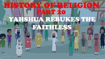 HISTORY OF RELIGION (Part 20): YAHSHUA REBUKES THE FAITHLESS