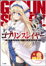 Goblin_Slayer_cover