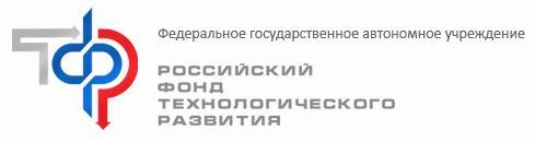 «Российский фонд технологического развития» сообщает о проведении конкурсного отбора научно-технических и инновационных проектов