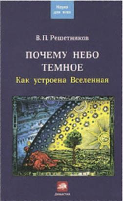 Владимир Петрович Решетников «Почему небо темное. Как устроена Вселенная»