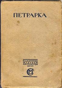 Обложка книги Петрарки,  принадлежавшей С.П. Каблукову (собрание автора)