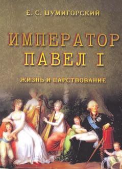 Е. Шумигорский. Император Павел I