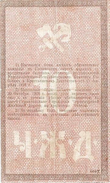 17B-Chernomorsk-oborot
