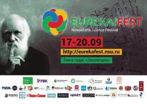 Eureka!Fest logo // Логотип Эврика!Фест