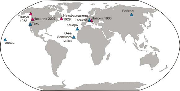 Глобальное распространение регионов, где зафиксированы мегацунами и менее масштабные цунами, связанные с оползнями. Исторические цунами показаны красными треугольниками с указанием года события
