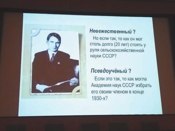 Слайд из доклада Л. А. Животовского