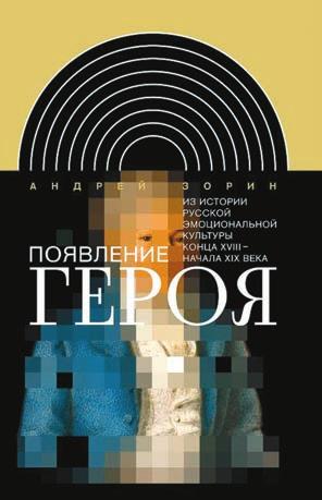 Обложка книги А. Л. Зорина