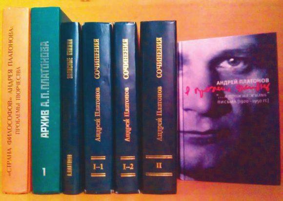 Книги А. Платонова