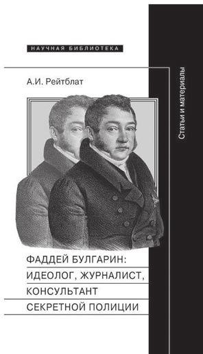 А. И. Рейтблат. Фаддей Булгарин